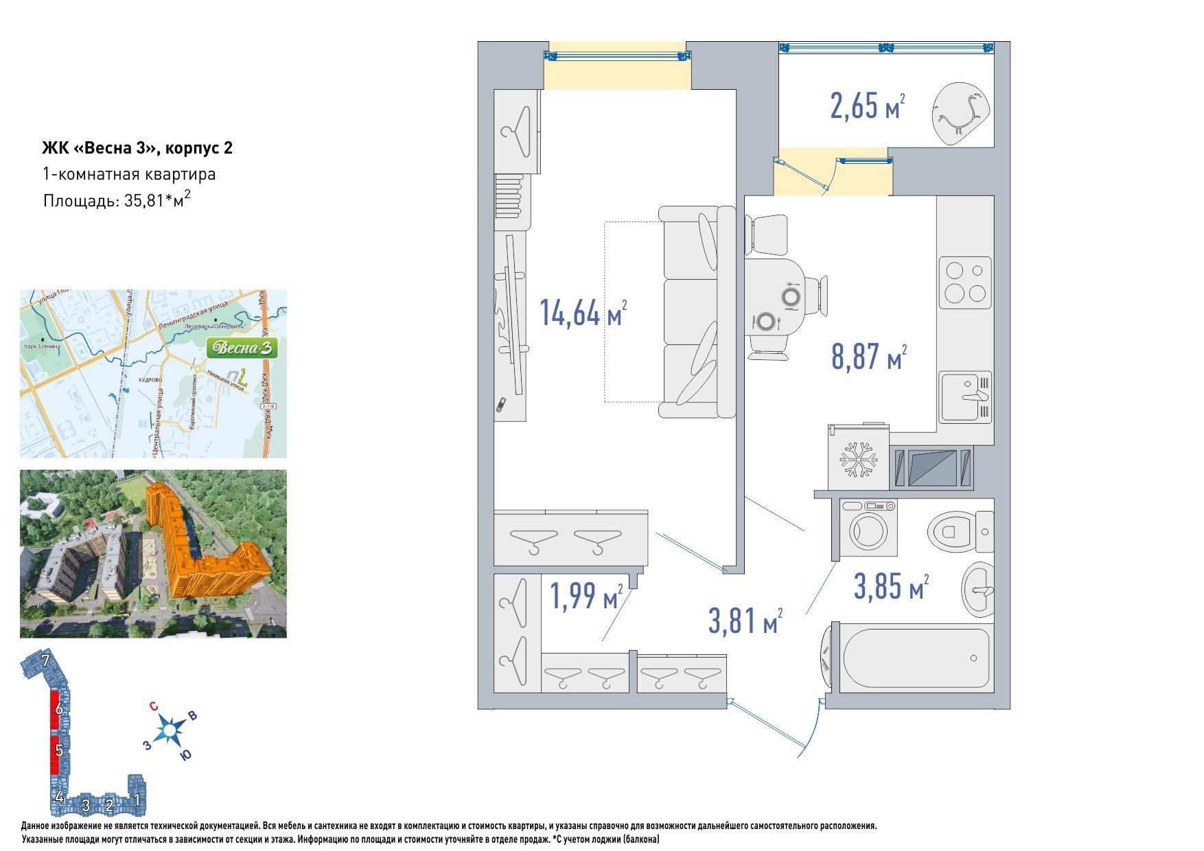 Планировка Однокомнатная квартира площадью 33.16 кв.м в ЖК «Весна 3»